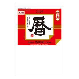 カレンダー 2020年版 日めくりタイプ 日表10号(A) SG-10A[2020 カレンダー/ポイント消化]