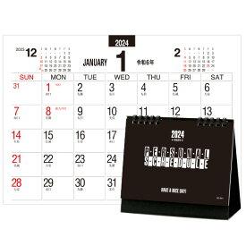 【送料無料(メール便のみ)】カレンダー 2020年版 卓上タイプ デスクスタンド文字 SG-951[2020 カレンダー/ポイント消化]