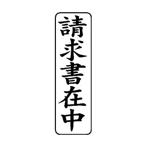 定型ゴム印/ビジネスB 13×42mm/縦-【請求書在中】[定型 スタンプ/はんこ/ハンコ/判子/ゴム印 事務用品/会社/社判/ビジネス印]【メール便配送対応商品】