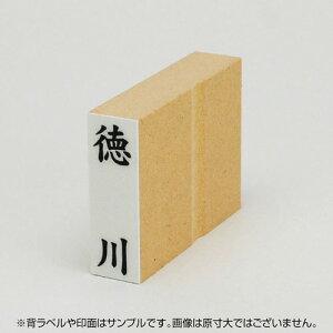 定型ゴム印/慶弔用ゴム印13×42mm/縦-苗字のみ