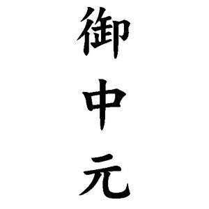定型ゴム印/慶弔用ゴム印13×42mm/縦-【御中元】