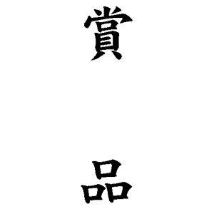 定型ゴム印/慶弔用ゴム印13×42mm/縦-【賞品】