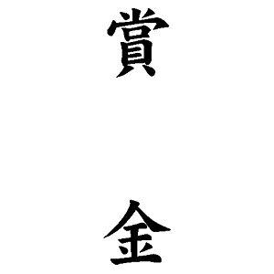 定型ゴム印/慶弔用ゴム印 13×42mm/縦-【賞金】[定型 スタンプ/慶弔スタンプ/はんこ/ハンコ/判子/ゴム印 事務用品/のし袋 スタンプ]【メール便配送対応商品】