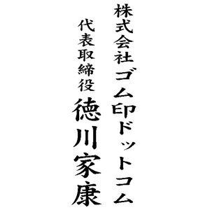 定型ゴム印/慶弔用ゴム印23×51mm/縦-社名+役職名&氏名