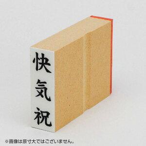 定型ゴム印/慶弔用ゴム印13×42mm/縦-【快気祝】