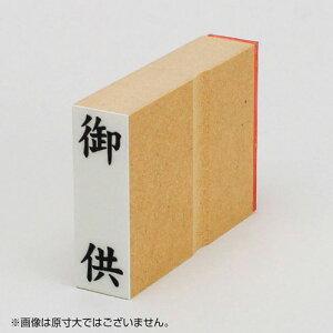 定型ゴム印/慶弔用ゴム印13×42mm/縦-【御供】