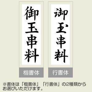 定型ゴム印/慶弔用ゴム印13×42mm/縦-【御玉串料】