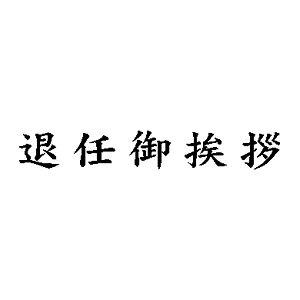 定型ゴム印/名刺用ご挨拶ゴム印 6×31mm/横-【退任御挨拶】[定型 スタンプ/はんこ/ハンコ/判子/ゴム印 事務用品/ビジネス/ビジネス印/会社印]【メール便配送対応商品】