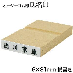 定型ゴム印/氏名印6×31mm/横-単品