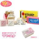 お名前スタンプ 『ママスタ☆』スタンダードセット(ゴム印12個) ピンク[お名前付け 19点セット 名前 スタンプ オーダ…