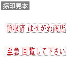 サンビークイック一行印COLORS4.5×30mm(Aタイプ)[スタンプ/浸透印/はんこ/ハンコ/判子/オーダースタンプ/オリジナルスタンプ/ビジネススタンプ]