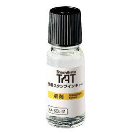 シャチハタ 強着スタンプインキ タート 溶剤 小瓶 55ml SOL-1-31[シヤチハタ/スタンプ インク溶剤/TAT(タート)/ビジネス/シャチハタ インク/しゃちはた/Shachihata/事務用品/文具/文房具]