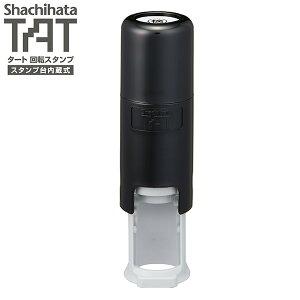 シャチハタ タート 回転スタンプ 丸型6号(メールオーダー式) 印面サイズ:直径6mm[シヤチハタ/TAT スタンプ/スタンプ台内蔵式/しゃちはた/Shachihata/はんこ/判子]