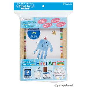 シャチハタ 手形・足形アート制作キットFirst Art(A5サイズ) ゾウ HPSK-A5/H-1[手形スタンプ/記念 メモリアル スタンプ/赤ちゃん 手形 足形/文具/文房具/シヤチハタ/しゃちはた/Shachihata]