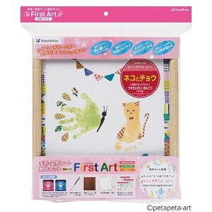 シャチハタ 手形・足形アート制作キットFirst Art(色紙サイズ) ネコとチョウ HPSK-SB/H-2[手形スタンプ/記念 メモリアル スタンプ/赤ちゃん 手形 足形/文具/文房具/シヤチハタ/しゃちはた/Shachiha