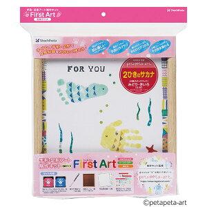 シャチハタ 手形・足形アート制作キットFirst Art(色紙サイズ) 2ひきのサカナ HPSK-SB/H-3[手形スタンプ/記念 メモリアル スタンプ/赤ちゃん 手形 足形/文具/文房具/シヤチハタ/しゃちはた/Shachih