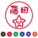 シャチハタ/スマイルスタンプ かわいい ネーム9 絵文字記号【スター】No.031[シヤチハタ オーダー スタンプ お名前ス…