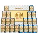 【お中元のし付】アサヒ ジャパンスペシャル&ジャパンスペシャル涼夏の香り生缶ビールダブルセットJLW-5