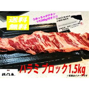【焼肉 板門店 業務用牛ハラミブロック 柔らか赤身 6〜7人前 低タンパク質 高カロリー ステーキ 焼肉 BBQ 約1.5kg】