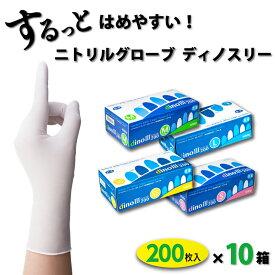 【10箱まとめ買い】PDR ニトリルグローブ ディノスリー カラー:ホワイト サイズ:S/M ゴム手袋 パウダーフリー 【1箱 200枚入】