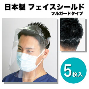 医療用 フェイスシールド フルガードタイプ 日本製 【5枚入】 男女兼用