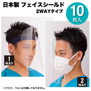 医療用 フェイスシールド 2WAYタイプ 日本製 【10枚入】 男女兼用