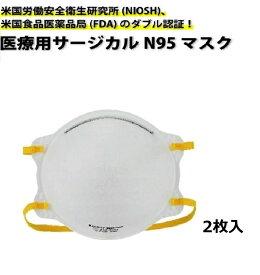 マスク 楽天 n95 【楽天市場】☆ただいま注文殺到中☆【1位受賞】 N95マスク
