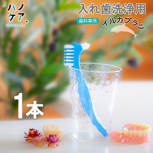 入れ歯洗浄用ブラシ イルカブラシ 歯科専売品【1本入】