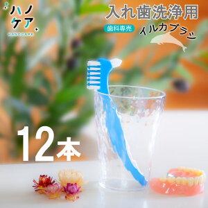 入れ歯洗浄用ブラシ イルカブラシ 歯科専売品【12本入】