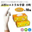 【100枚入×10箱】 ぶ厚いニトリル手袋 パウダーフリー ホワイト 小町 使い捨て ゴム手袋 ニトリルグローブ まとめ買…