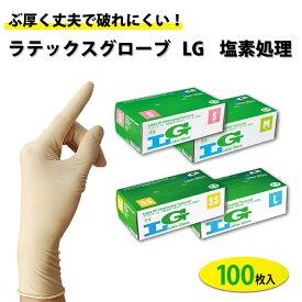 【お買い物マラソン最大ポイント44倍】PDR ラテックスグローブ LG サイズ:S/M ぶ厚い 破れにくい 丈夫 塩素処理で指先さらさら ゴム手袋 パウダーフリー【1箱 100枚入】