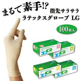 ラテックスグローブ LG 塩素処理 指先さらさら ぶ厚い 破れにくい 丈夫 ラテックス手袋 ゴム手袋 パウダーフリー【1箱 100枚入】 P.D.R. (ピーディーアール) SS S M L