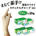 【100枚入×10箱】ラテックスグローブ LG 塩素処理 指先さらさら ぶ厚い 丈夫 破れにくい ゴム手袋 ラテックス手袋 パ…