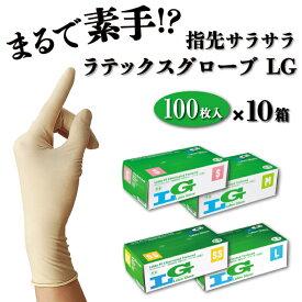 【100枚入×10箱】ラテックスグローブ パウダーフリー LG 塩素処理 指先さらさら ぶ厚い 丈夫 破れにくい 使い捨て ゴム手袋 ラテックス手袋 P.D.R. (ピーディーアール) まとめ買い 大容量 SS S M L