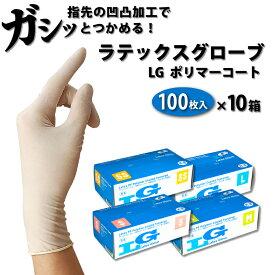 【100枚入×10箱】ラテックスグローブ LG ポリマーコート グリップしっかり ぶ厚い 丈夫 破れにくい 使い捨て ゴム手袋 ラテックス手袋 パウダーフリー P.D.R. (ピーディーアール) まとめ買い 大容量 SS S M L