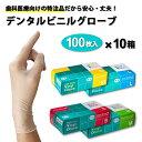 【10箱まとめ買い】プラスチック手袋 デンタルビニル 歯科医療向け特注品 指先厚めで破れにくい プラスチックグローブ…