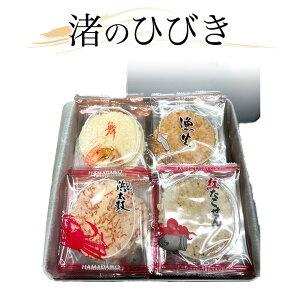 【内祝い】【お返し】【出産祝い】【快気祝い】渚のひびき2000 ギフト 個包装 詰め合わせ