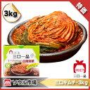 【 三口一品】白菜キムチ3kg(冷蔵)