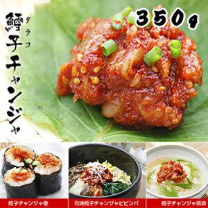 【ソウル市場】チャンジャ350g 【韓国産】(冷蔵)