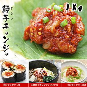 チャンジャ1kg【韓国産】 (冷蔵)