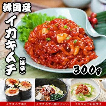 イカキムチ(塩辛)350g【韓国産】(冷蔵)