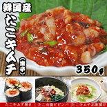 タコのキムチ(塩辛)350g【韓国産】(冷蔵)