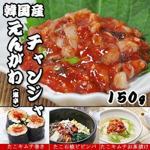えんがわチャンジャ150g(冷蔵)