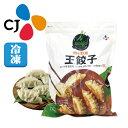 【ビビゴ】bibigo 王餃子(肉&野菜)