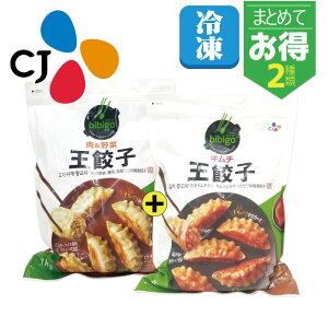 【ビビゴ】bibigo 王餃子 セット(肉&キムチ)100円割引