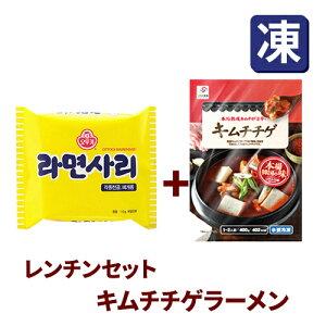 【冷凍】レンチンセット キムチチゲ(賞味期限:ラーメンサリ 21.10.20)