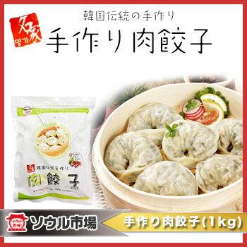 名家・手作り肉餃子・1kg(冷凍)