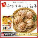 名家・手作りキムチ餃子・420g(冷凍)