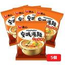 農心 安城湯麺(アンソンタンメン)125g × 5個