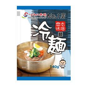 【ソウル市場】業務用冷麺 160g(麺のみ)